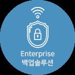 Enterprise 백업솔루션